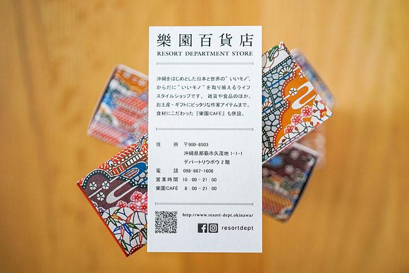 「樂園百貨店」のショップカード(裏)