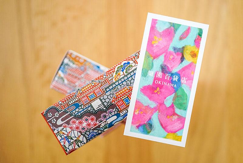 「樂園百貨店」のショップカード(表)
