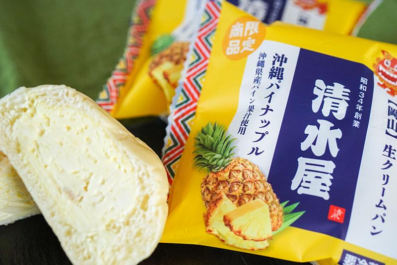清水屋 生クリームパン(沖縄パイナップル)